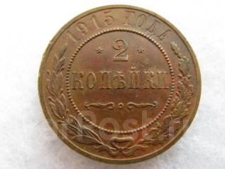 Николай II. 2 копейки 1915 г. ! Оригинал
