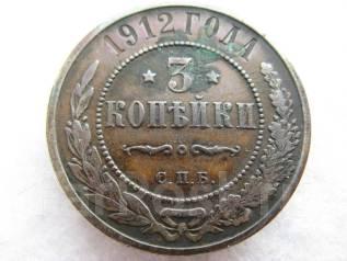 Николай II. 3 копейки 1912г. (С. П. Б. ) ! Оригинал