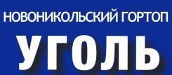 Уголь Павловский(1БПК) по Супер Цене!