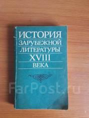 История зарубежной литературы 18 века.