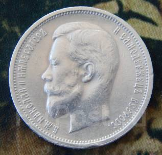 50 копеек 1913 года (В. С. )