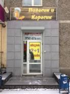 Сдам магазин. 43,0кв.м., улица Крауля 8, р-н Верх-Исетский