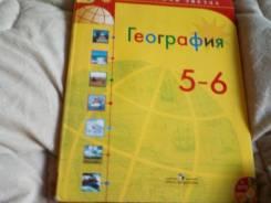 География. Класс: 5 класс