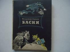 Книга басни В. Корбан