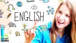 Услуги репетитора английского языка