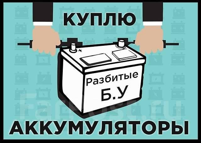 Прием аккумуляторов б у в хабаровске цена на медь в москве в Лопатинский