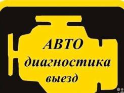 Автодиагностика всех систем ващего авто Выезд