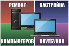 Ремонт Компьютеров и Ноутбуков!