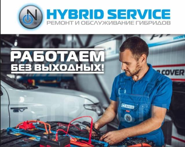 Ремонт гибридов, автоэлектрик.