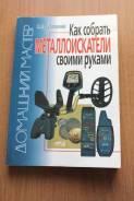 """Книга, """"как собрать металлоискатели"""" С. Л. Дубровский"""