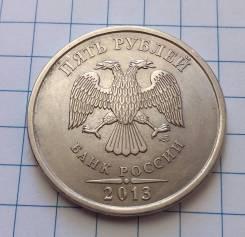 5 рублей 2013 года. СПМД. Минимум обращения. В наличии!