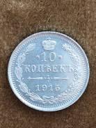 10 копеек 1915 (ВС)