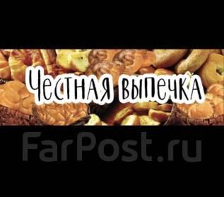 "Повар. ООО ""Артур Никитич"". Улица Нейбута 67а"