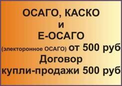 Е-Осаго, Техосмотр от 450 р. Дистанционное оформление за 30 мин