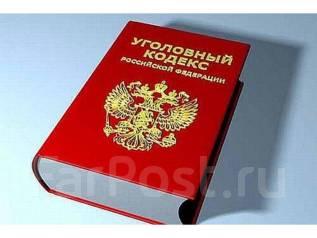 Адвокат Парфенов Д. В. (квалифицированная юридическая помощь).