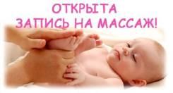 Услуги детского массажиста
