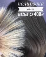 Полировка, восстановление и лечение волос