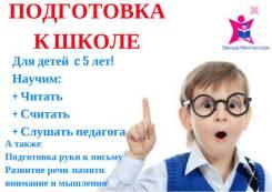 Подготовка К Школе на 66 КВ.