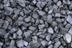 Доставка угля на дом! от 500р. Каменный, бурый! Через весы!