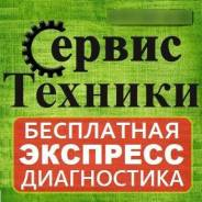 Ремонт и Обслуживание Цифровой Техники. Ноутбуки/Телефоны/Планшеты/ПК