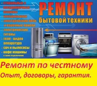 Ремонт стиральных машин. Холодильников. Титанов. Элекроплит. Телевизоров
