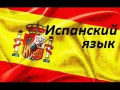 Испанский язык.