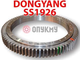 Опорно-поворотный механизм. Dongyang SS1926