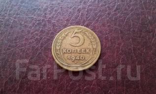 Ранние Советы. 5 копеек 1940 года.