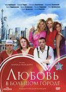 Любовь в большом городе (DVD)