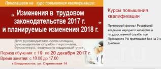 «Изменения в трудовом законодательстве 2017 г. и планируемые изменения
