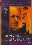 """Прогулки с Бродским (2 DVD) Раритет, Коллекционное издание """"Другое Кино"""
