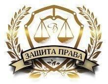 Адвокат по недвижимости. Сделки с недвижимостью от 5000 рублей!