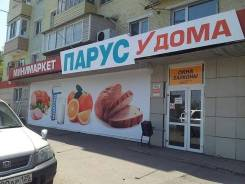 Cеть супермаркетов «Парус» возьмёт в долгосрочную аренду помещение