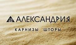 """Дизайнер-консультант. ООО""""Александрия"""". Улица Некрасова 111"""