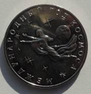 3 рубля 1992 международный год космоса