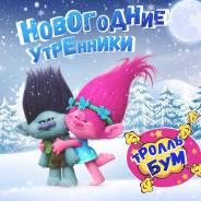 Новогодние утренники для детей от 1 до 9 лет Дед Мороз и Снегурочка