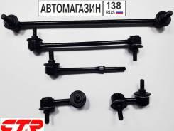 Стойка стабилизатора CLT-7 48810-44010