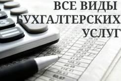 Бухгалтерские услуги для юридических лиц. Регистрация бизнеса.