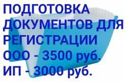 Подготовка документов для регистрации ООО, ИП.