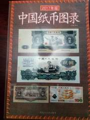 Каталог бумажных денег Китая 2017 год