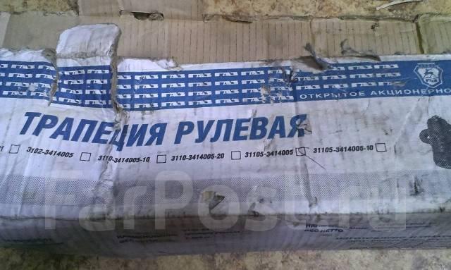 Тяга рулевая. ГАЗ 3102 Волга ГАЗ 3110 Волга