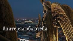 Санкт-Петербург. Экскурсионный тур. Санкт - Петербург