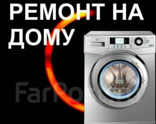 Ремонт стиральных машин на дому. И другой бытовой техники. .