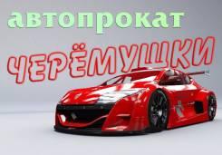 """Автопрокат """"Черемушки"""". Прокат авто от 1000 рублей. Доставка. Скидки. Без водителя"""