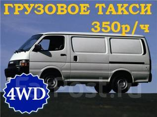 Грузоперевозки Владивосток. 4 WD Микроавтобус. Звоните в любое время.