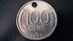 100 рублей 1993 г. Талисман