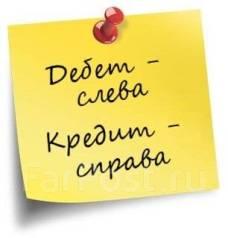 Контрольные курсовые заказать в Хабаровске недорого быстро от  Контрольные курсовые по бухгалтерскому учету недорого