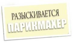 Парикмахер-универсал. Улица Сергеевская 26, березовка