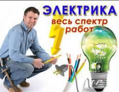 Услуги Электрика, электромонтажника (5 группа допуска)!