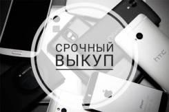 Срочный выкуп Телефонов/Ноутбуков/Телевизоров/ПК/Аудио и видео тех-ки